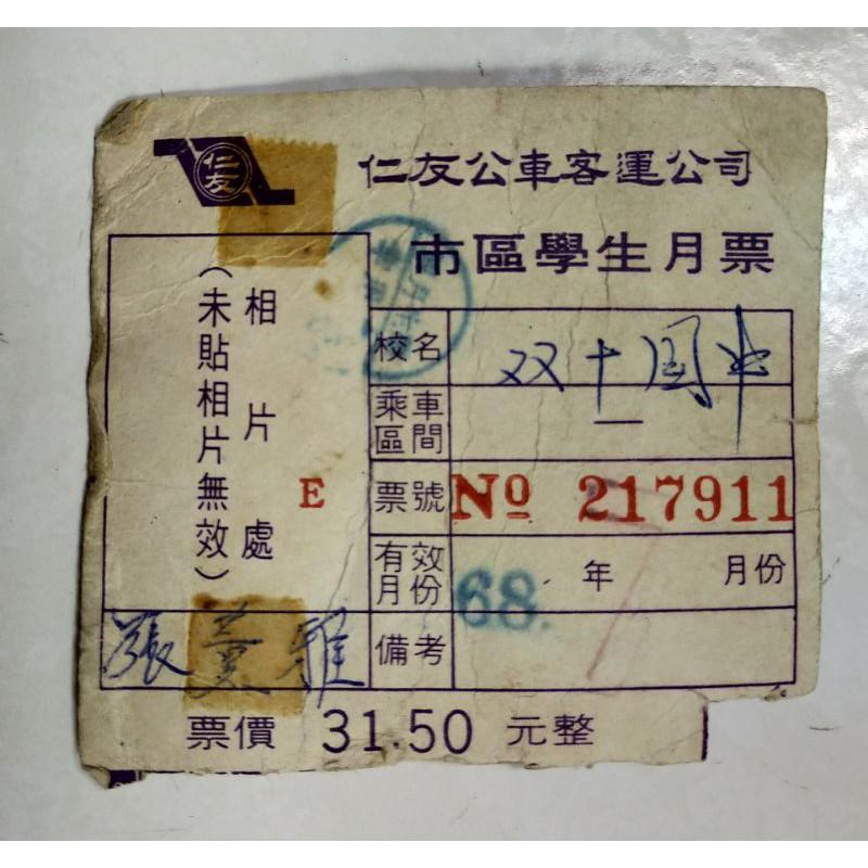 早期懷舊 仁友公車客運學生月票