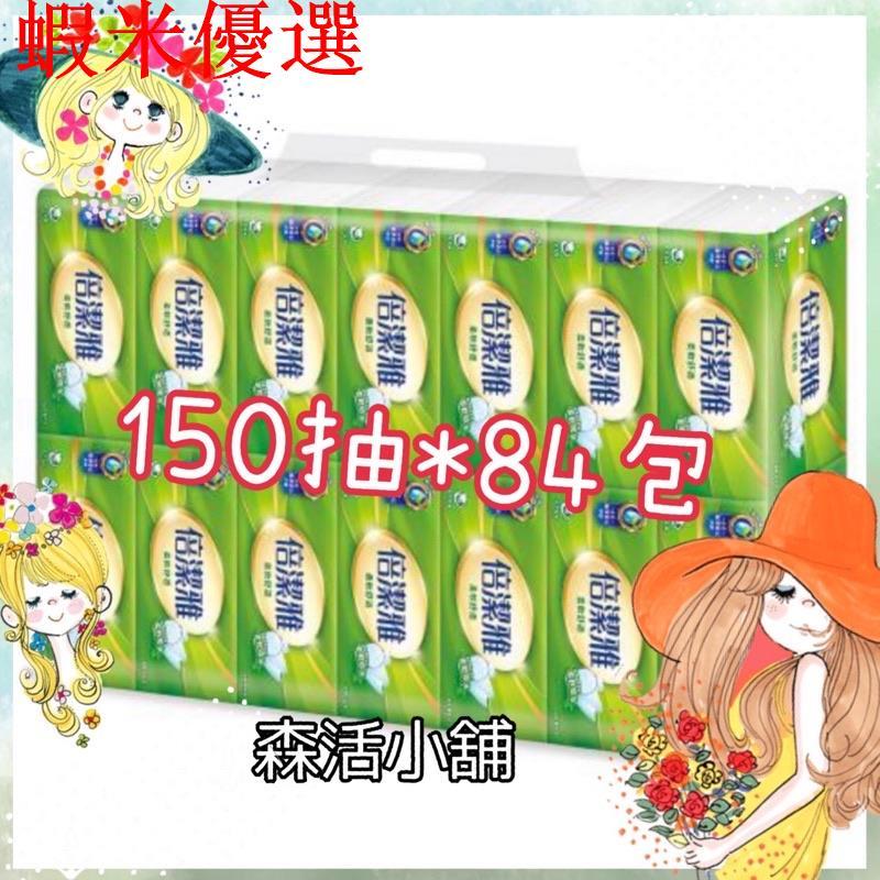 【蝦米優選】森活小舖現貨促銷🎉倍潔雅-舒適抽取式衛生紙(150抽*84包)綠/粉(1