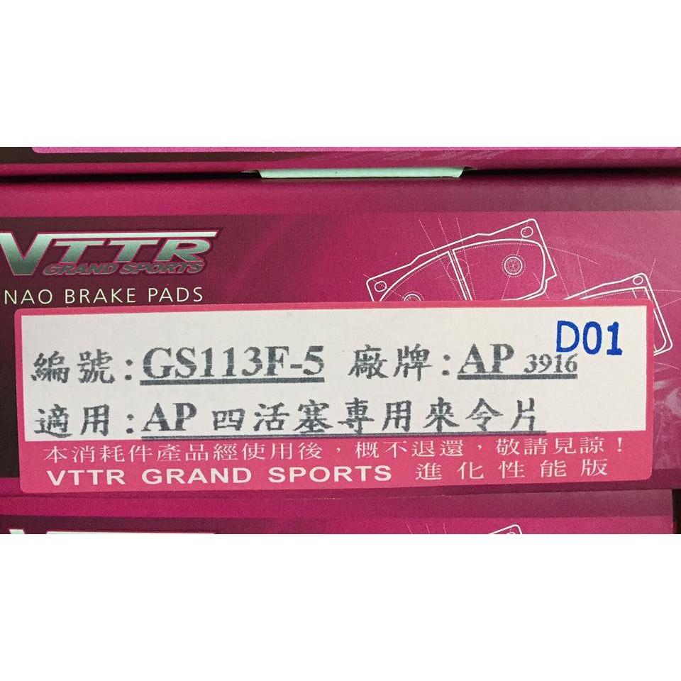 【優質輪胎】VTTR 粉紅進化性能版來令片(AP四活塞 對應CP5200 9200 9440 5040專用)三重區