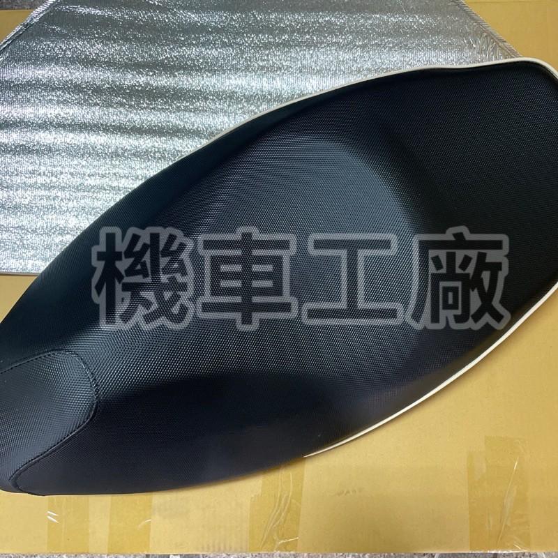 機車工廠 VP125 VP 坐墊 椅墊 KYMCO 正廠零件