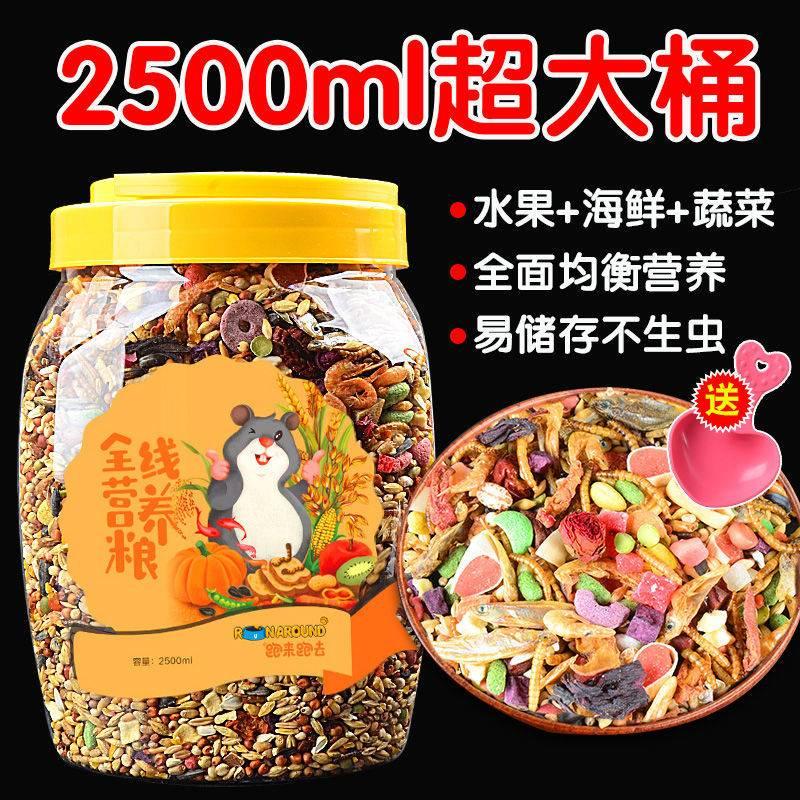 倉鼠糧食用品零食飼料鼠糧營養套餐主糧金絲熊食物麵包蟲倉鼠糧食