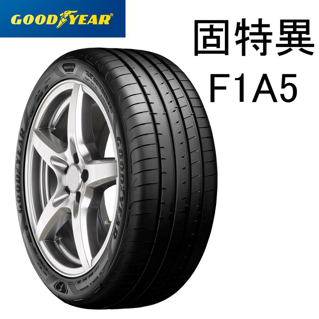 超便宜輪胎 固特異F1A5 225/45/17 /特價/完工/四輪定位/免費調胎/米其林/專業施工/輪胎保固