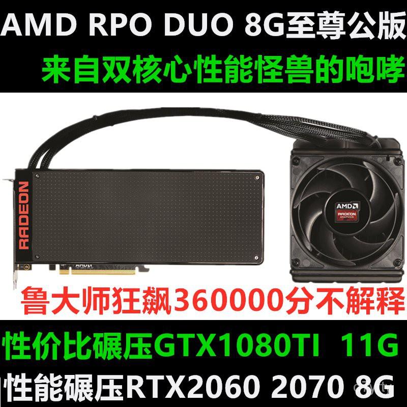 【電競】PRO DUO顯卡8G超VEGA56 64 RTX2060 2070 GTX1080TI 1080 1070TI