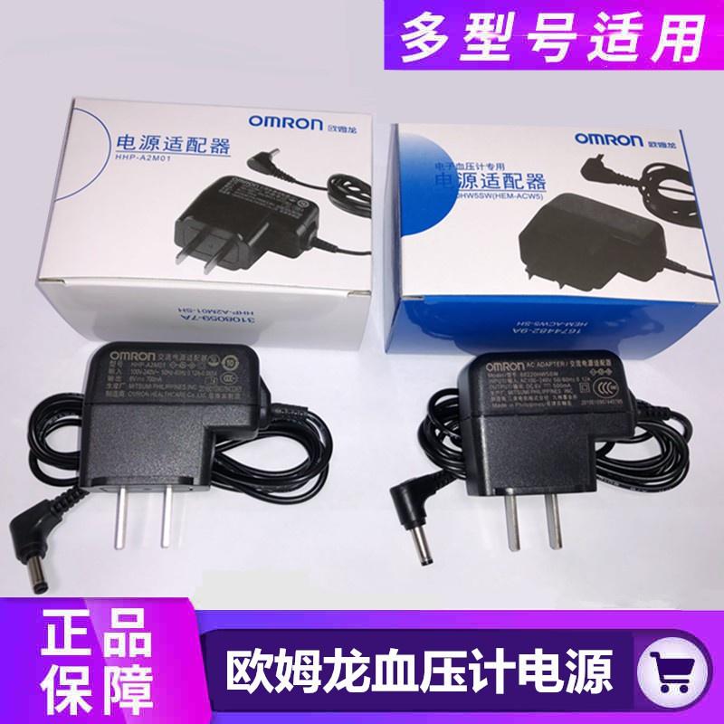 全新適用歐姆龍電子血壓機計電源適配器DC6V測量儀充電器電源線