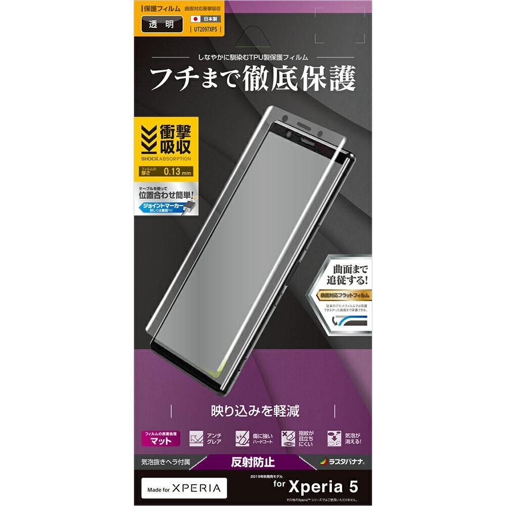 [現貨] 日本Rasta Banana Sony Xperia 5 全滿版保護貼霧面抗反光款