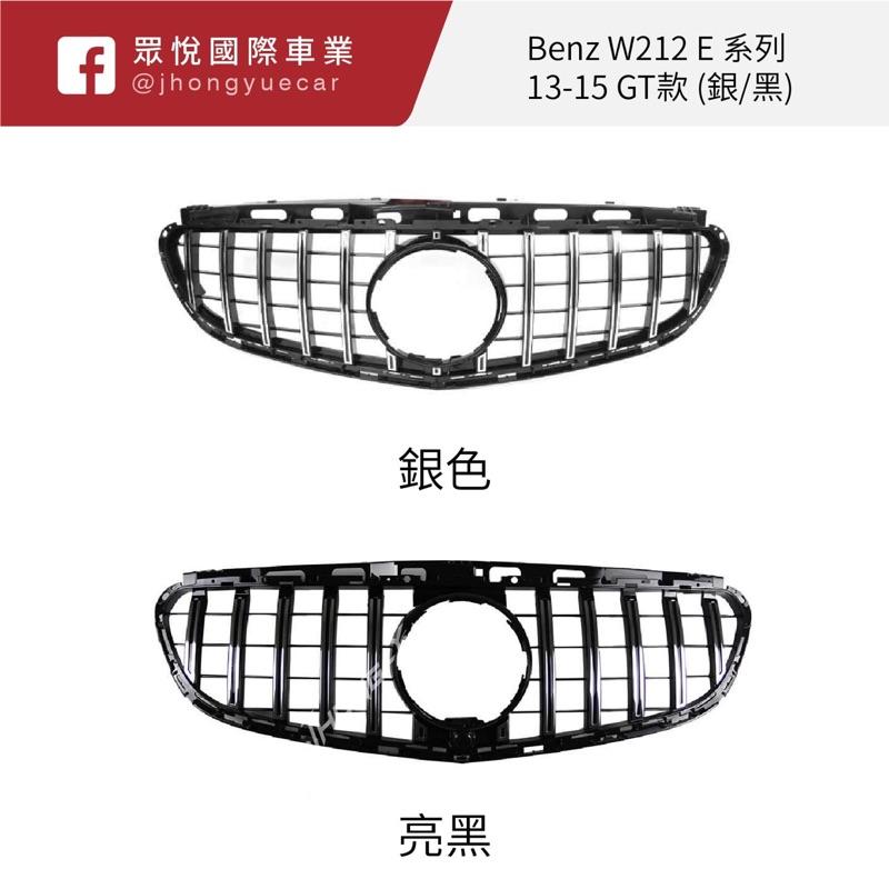 現貨 BENZ W212 小改款 水箱罩 GT款 直柵式 賓士E200 250 300 350 水箱護罩  13-15年
