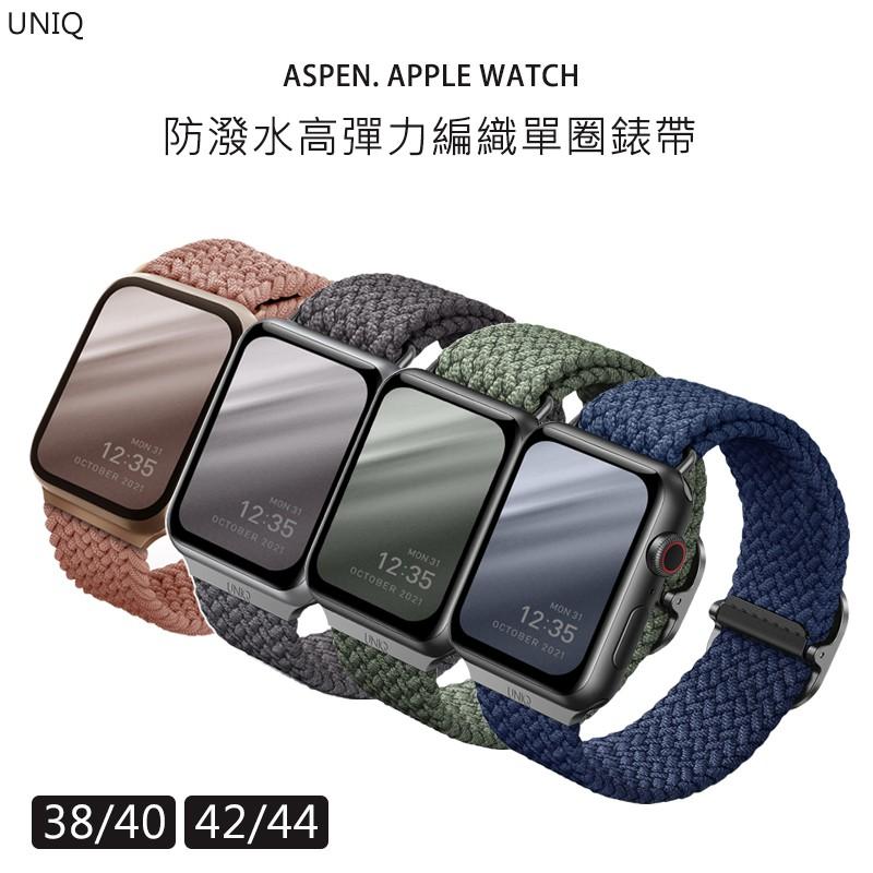 UNIQ|Aspen Apple Watch 防潑水高彈力編織單圈錶帶 38/40mm 42/44mm(現貨免運)