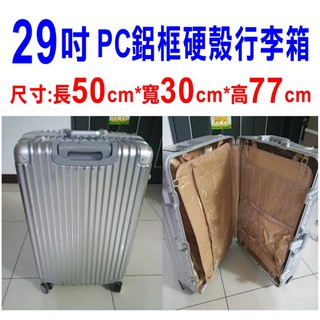奢華時尚29吋鋁框行李箱(銀色) ABS+PC硬殼行李箱 拉桿箱 登機箱 TSA海關鎖 360度萬向行李箱 鋁合金拉桿 新北市