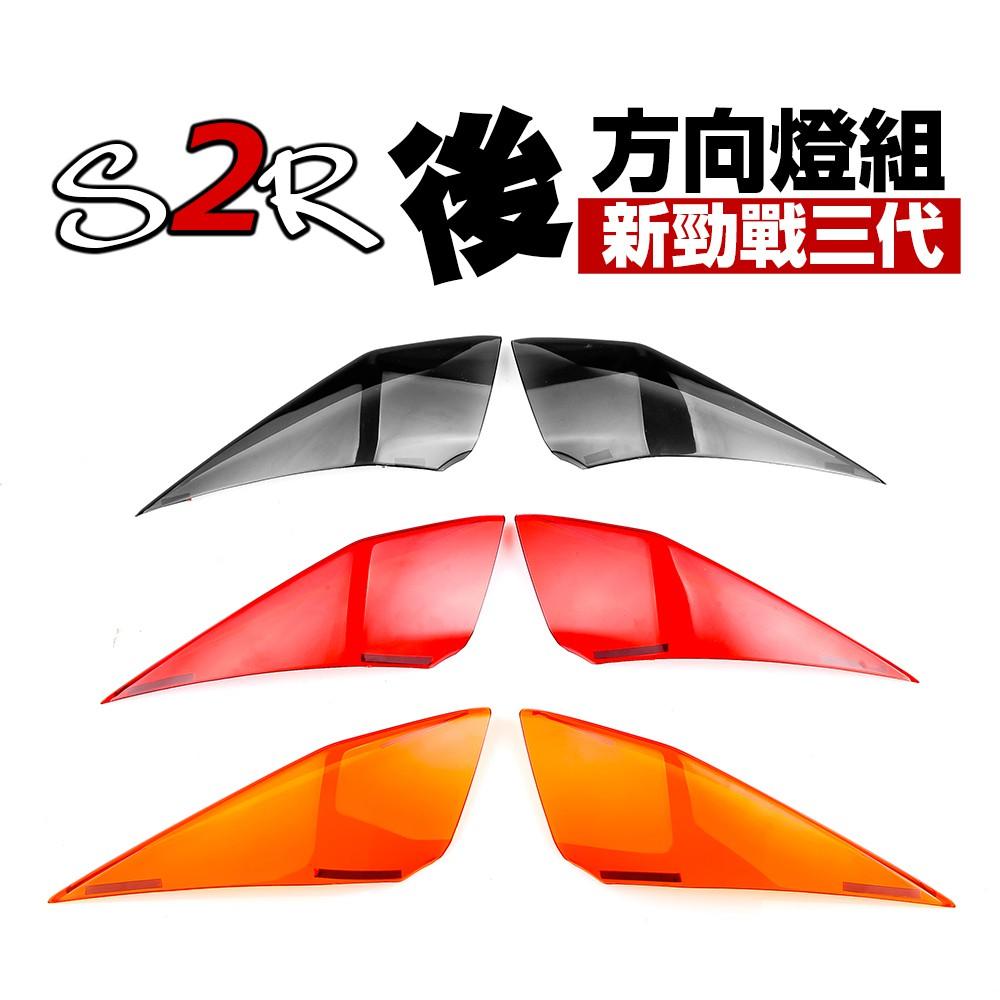 S2R 後方向燈片 三代勁戰 三代戰 薰黑/深薰紅/歐規橘