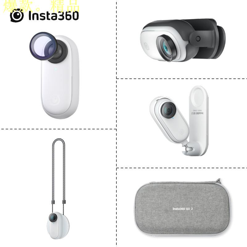 Insta360 GO 2鏡頭保護鏡 磁吸掛繩 簡易夾 轉向支架 收納包 配件 Insta360 GO 2鏡頭保護貼