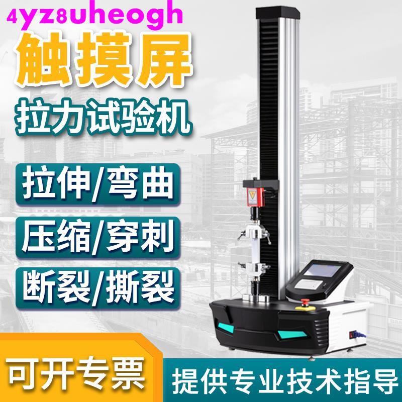 免運 萬能試驗機金屬抗壓延伸屈服強度測試儀防水卷材編織袋單臂拉力機