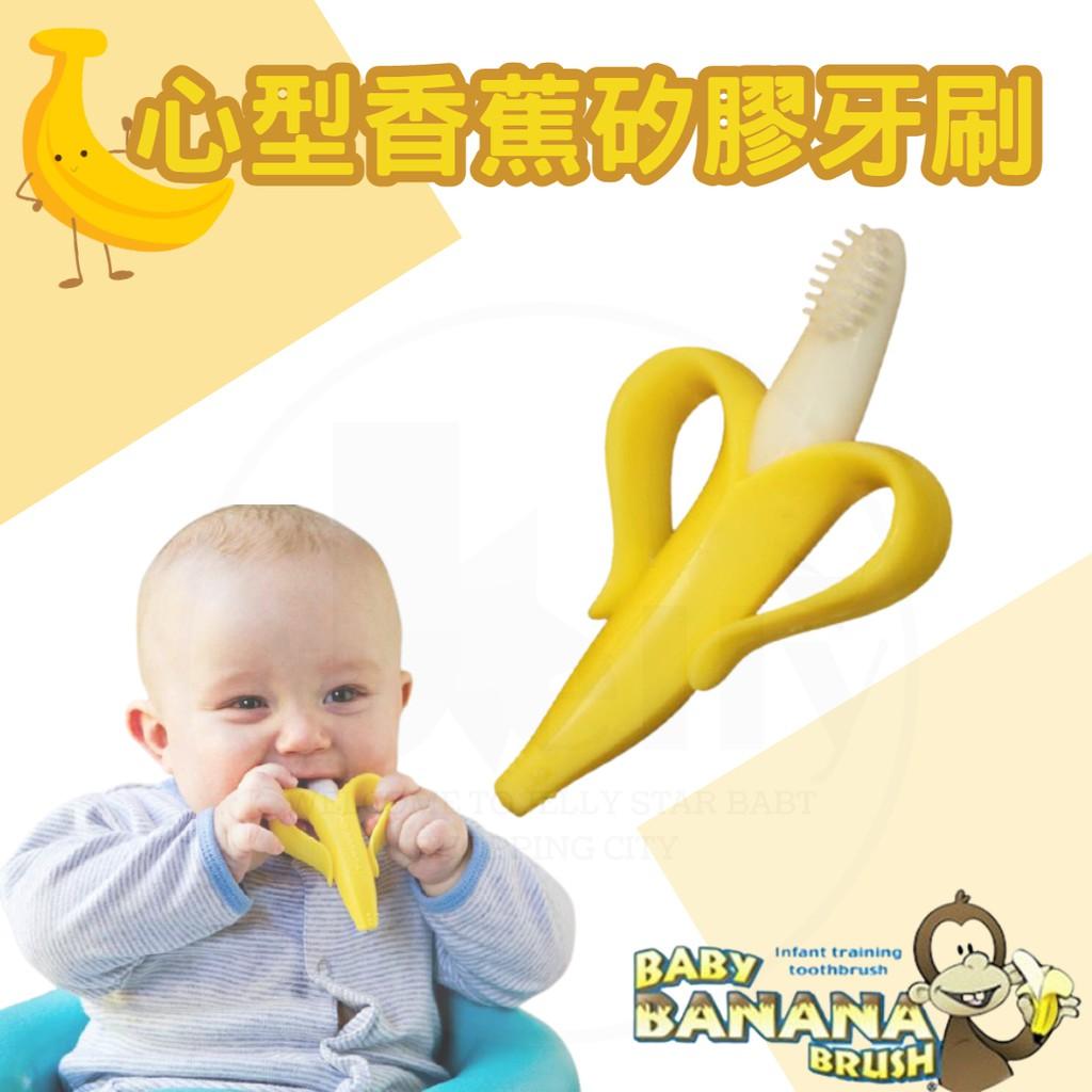 美國 baby banana 心型香蕉牙刷/矽膠牙刷/牙刷固齒器/軟性學習牙刷