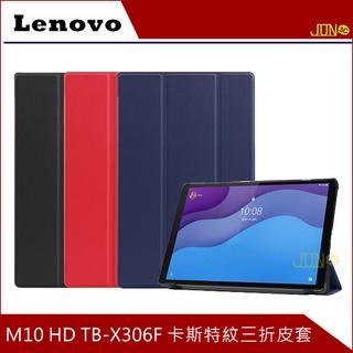 【磁吸可立式】聯想 Lenovo Tab M10 HD TB-X306F X306X 卡斯特紋 三折皮套 保護套 皮套 臺中市
