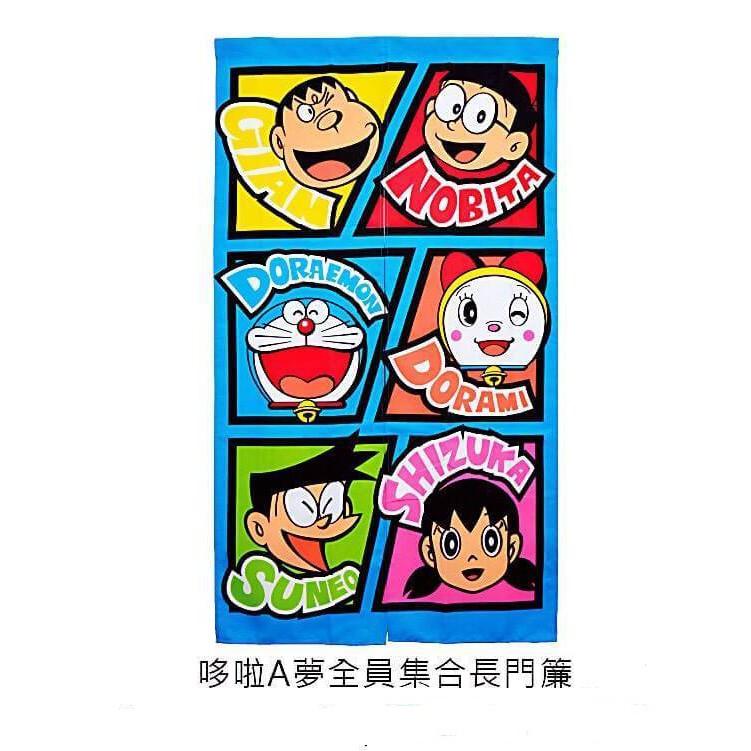 哆啦A夢🌾長門簾 小叮噹 飾品 門簾 正版 居家裝飾 裝飾品 (全員集合款) 🌾 台灣製造