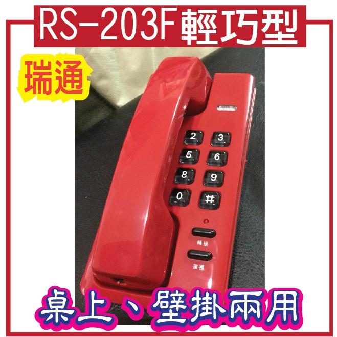 RS-203F輕巧型- 紅色 瑞通