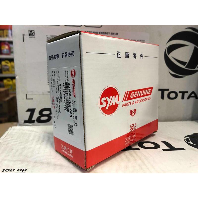 『油工廠』sym 三陽原廠 22300-HE2-000 離合器 配重組 FIGHTER 6 悍將六代
