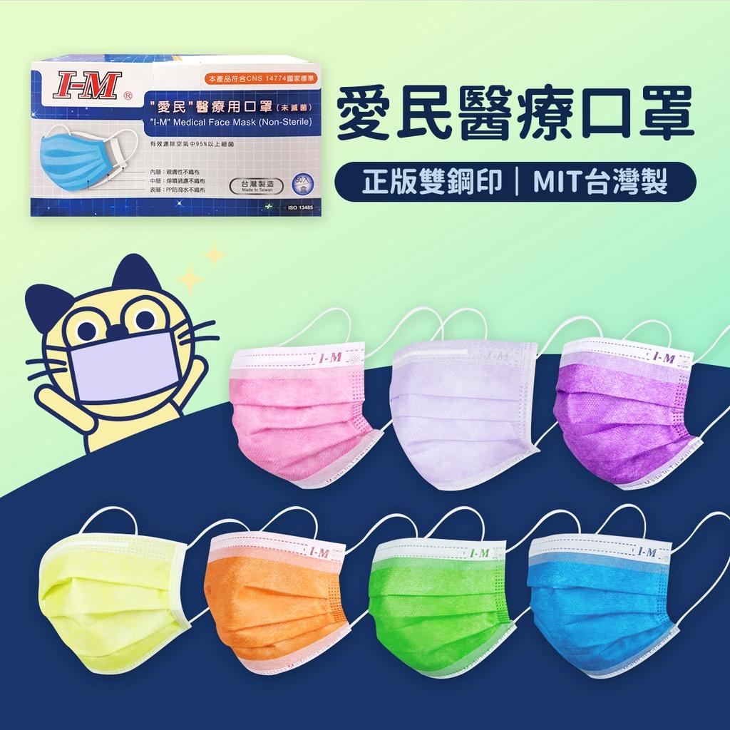 台灣製 雙鋼印 I-M 愛民 醫療用口罩 成人平面口罩 50入/盒
