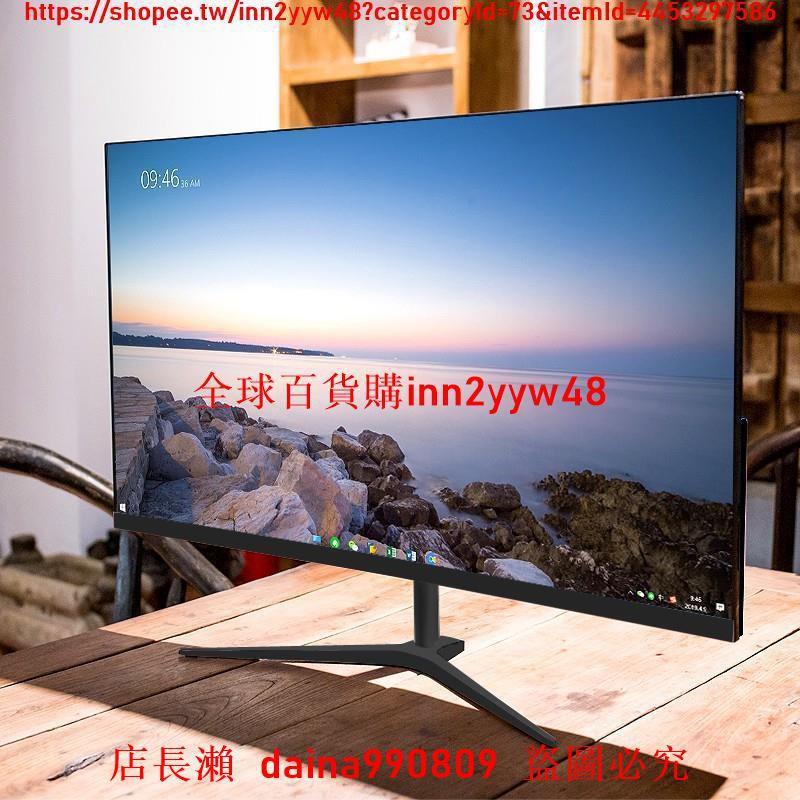 【現貨 直發】顯示器27英寸 IPS32寸屏幕臺式 電腦液晶HDMI高清非2K曲面144hz二手 電腦顯示器 電腦螢幕