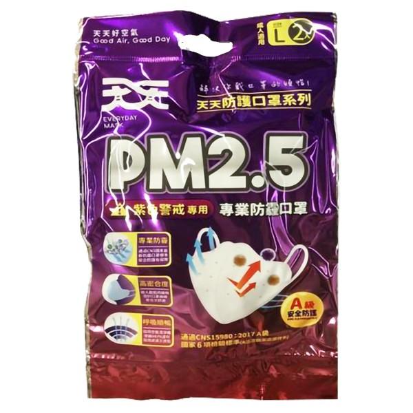 天天PM2.5專業防霾口罩(L)A級x3入團購組【康是美】