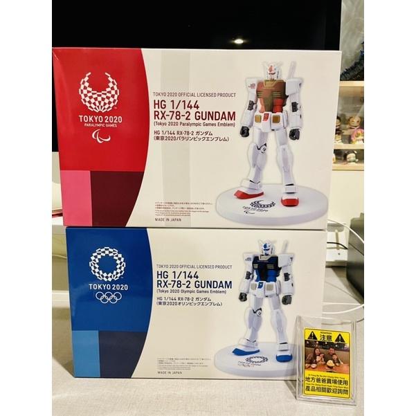 『地方爸爸』TOKYO 2020 鋼彈 模型  東京奧運 限定 1/144 RX-78-2 現貨