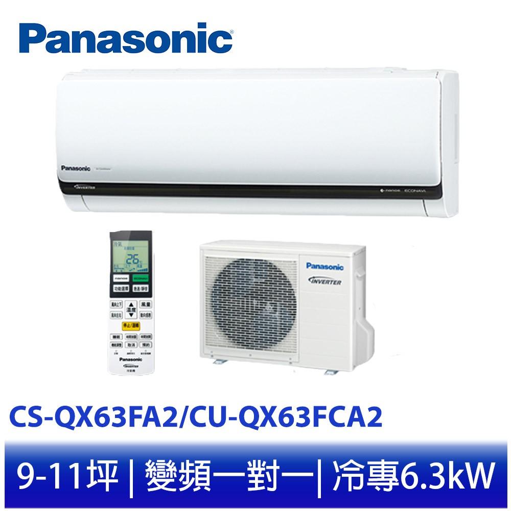 【Panasonic 國際牌】9-11坪變頻冷專分離式冷氣 CS-QX63FA2/CU-QX63FCA2【贈好禮六選一】