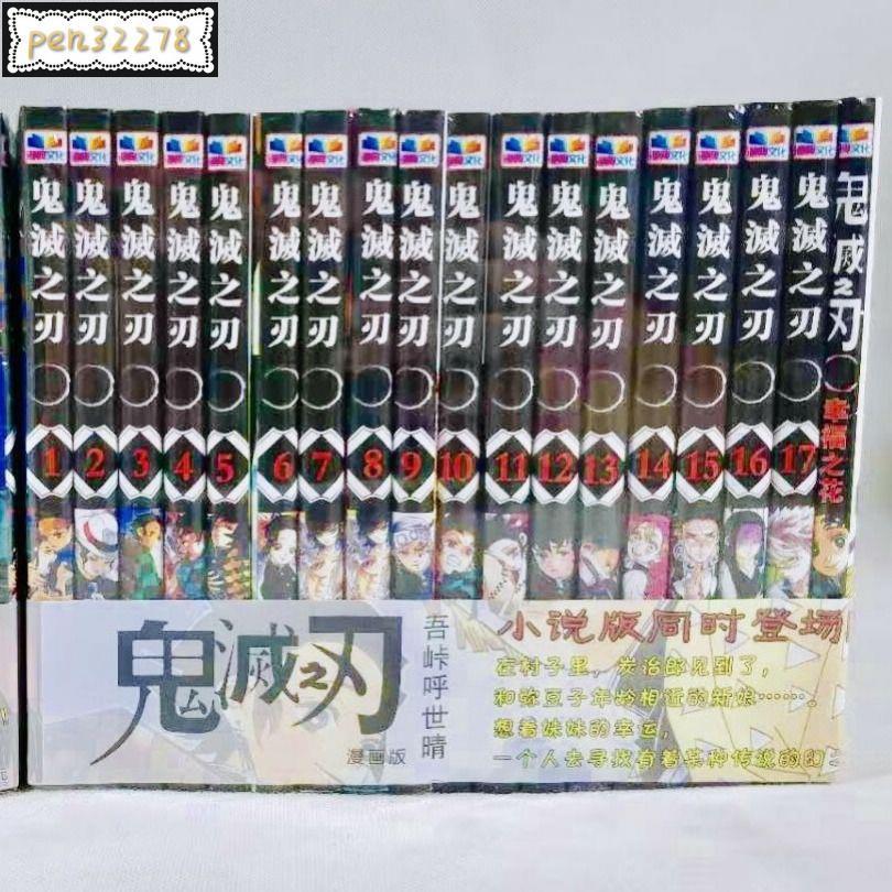 漫畫 鬼滅之刃1-19(1-18+小說) 送海報