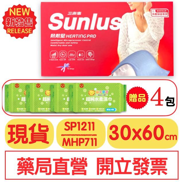 (免運)三樂事熱敷墊 SP1211 乾濕兩用 電熱毯 電毯 MHP711 30X60公分