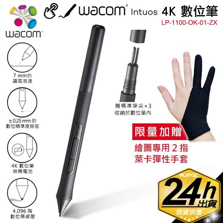 WACOM 4K 數位筆 LP-1100 感壓筆 適用 CTL-4100/CTL-4100WL/CTL-6100WL