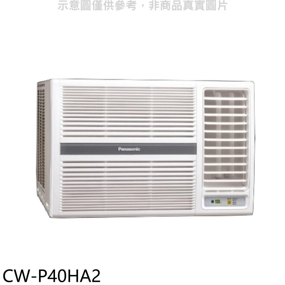 Panasonic國際牌 變頻冷暖窗型冷氣6坪 右吹CW-P40HA2 廠商直送