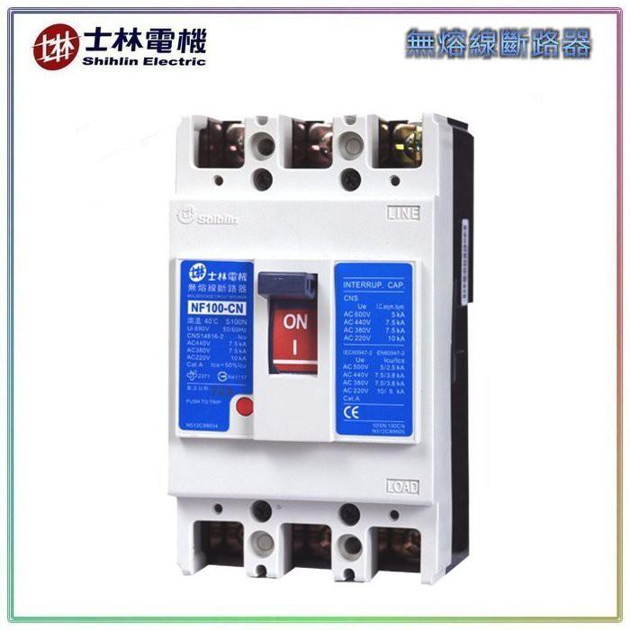 《 阿如柑仔店 》士林電機 無熔線斷路器 無熔絲開關 NF100-CN 3P100A 3P75A 3P60A