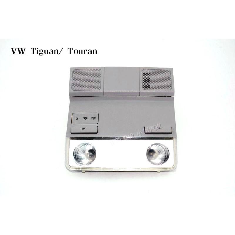 (VAG小賴汽車) VW Tiguan Touran 閱讀燈 室內燈 灰色全新