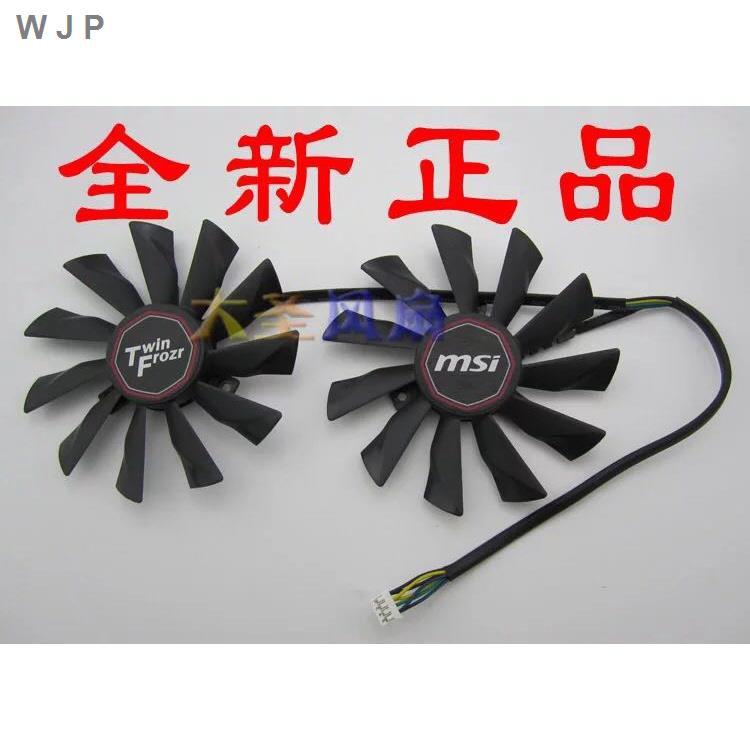 ▤●❄微星MSI GTX780Ti N780 GTX770 GXT760 GTX750Ti N750 顯卡風扇CPU散熱