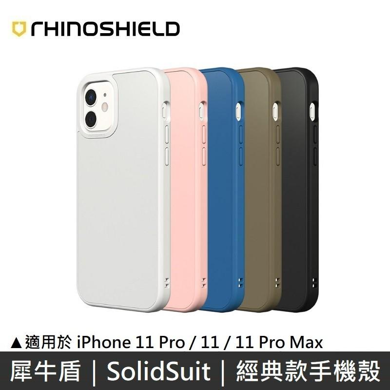 犀牛盾 SolidSuit 經典款 防摔背蓋手機殼 適用 iPhone 11 系列 LANS