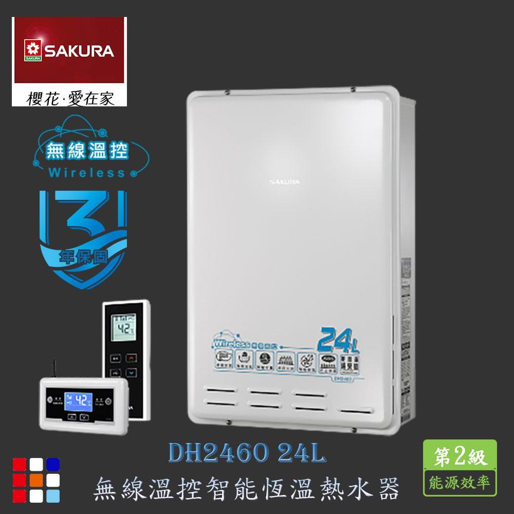 櫻花牌 DH2460 24L 無線溫控 智能恆溫 熱水器