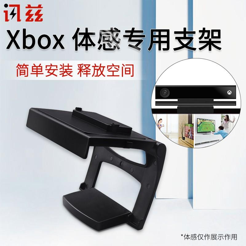 訊茲微軟Xbox one體感支架Kinect2.0攝像頭one x體感器配件體感夾子Xboxonex手柄游戲機電視機頂部