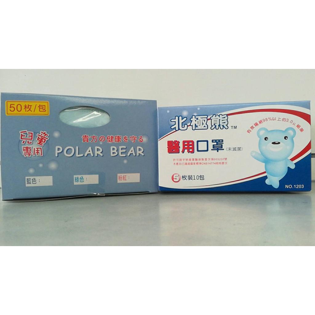 口罩台灣製造 新版MD雙鋼印 北極熊成人/兒童3層醫療(未滅菌)平面口罩 成人醫用防護口罩 拋棄式口罩(50入/盒)