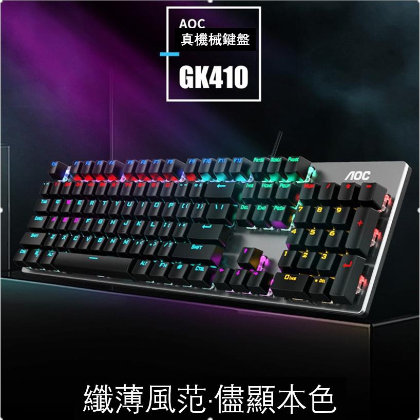 AOC機械式鍵盤 機械鍵盤 青軸鍵盤 黑軸鍵盤 茶軸鍵盤 RGB三色可調節背光 電競鍵盤 鍵盤 機械式鍵盤
