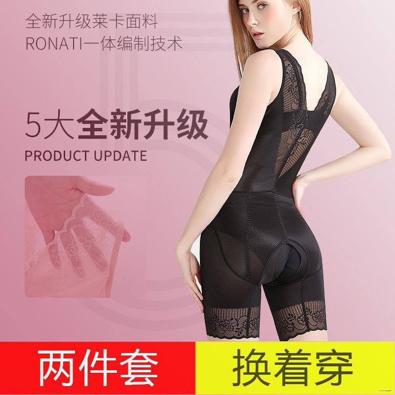 ✷▬【兩件套】塑美人計美體塑身衣產后收腹提臀束腰身減肥連體瘦身衣