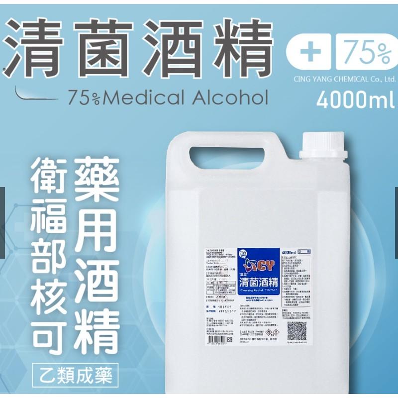 75%清菌酒精 防疫酒精 外用 桶裝4公升 分算下來好划算 乾洗手 生發酒精