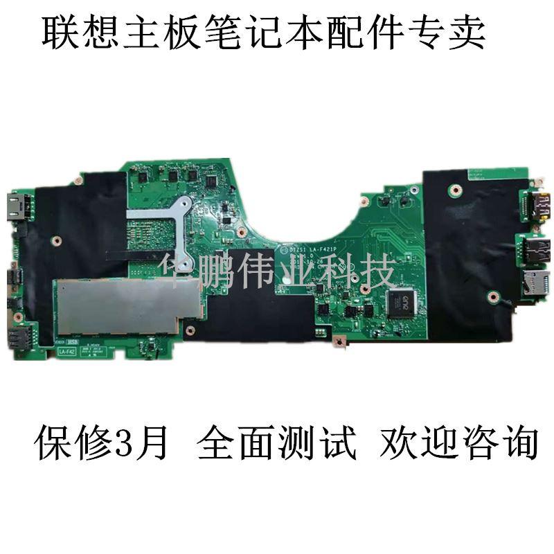 裝機首選~Lenovo/聯想Thinkpad T450 T460主機板i5 i7cpu主機板全新原裝主機板