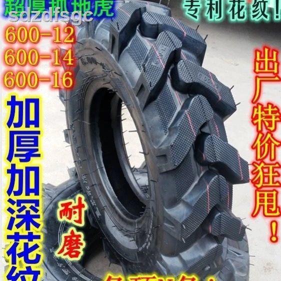 新款 拖拉機人字輪胎600-12 14微耕機400 4.00 5.00 500 6.00-8 10 16