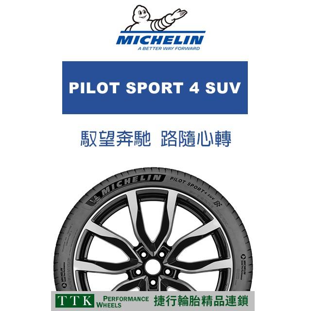 【台灣輪胎王】米其林休旅車專用 PS4 SUV 265/45-21特價至2/28