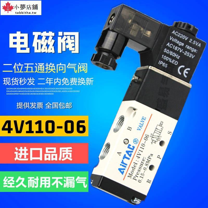 下殺亞德客AIRTAC電磁閥4V110-06 二位五通24V氣動換向控制閥220V氣閥新品