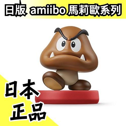 【壞香菇】空運日本 超級瑪利歐系列 奧德賽 amiibo NFC可連動公仔 任天堂 WII 瑪莉歐【水貨碼頭】