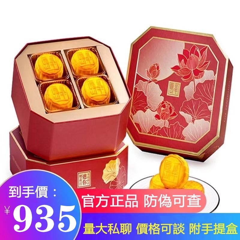【免運】香港半島酒店月餅 迷你奶黃月餅 半島酒店中秋送禮禮盒包裝【現貨速發】