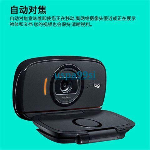 【現貨正品】羅技 C525 | B525 HD 羅技 Webcam 視訊鏡頭 網路攝影機