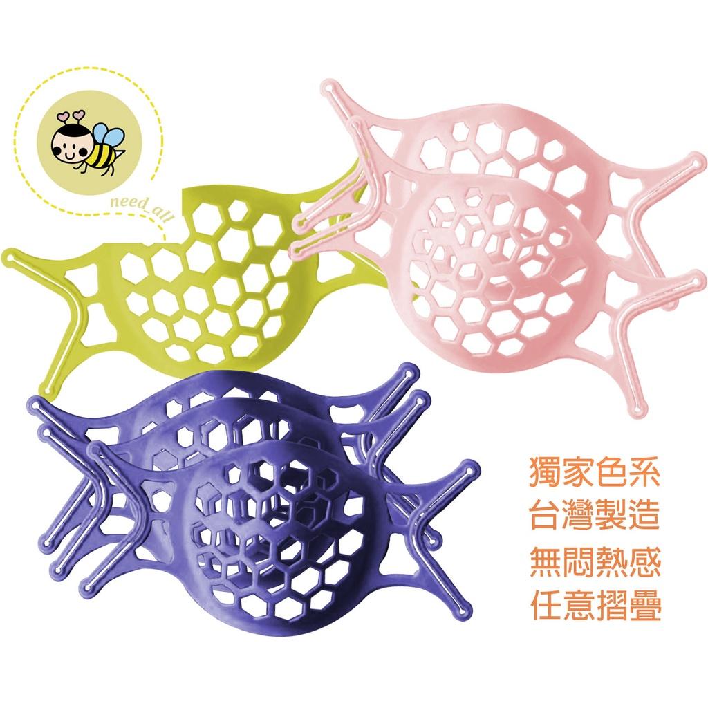 口罩支架 台灣製造3D立體口罩支架 無悶熱感 耳掛式口罩支架 台灣製 SGS檢測認證 《J004》