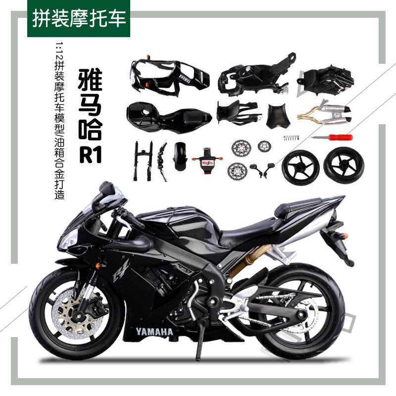 1/12合金摩托車組裝模型YAMAHA R1壓鑄模型套件玩具禮物