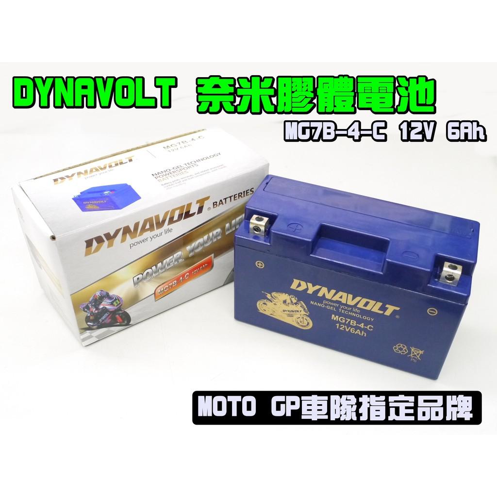 【麻糬Moto精品改裝】DYNAVOLT 藍騎士 德國奈米膠體電池 機車電瓶 薄型 新勁戰四代/BWSR/SMAX