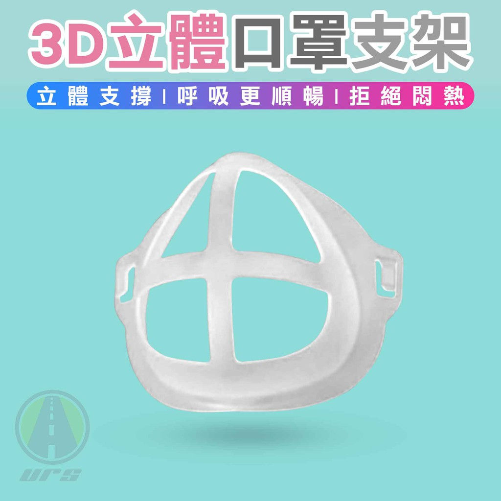 口罩支架 口罩架 現貨 3D立體 防疫 可水洗 口罩立體支架 支撐架 3D立體口罩支架 透氣支架 URS